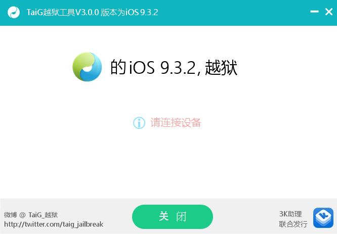 Jailbreak iOS 9.3.2 1